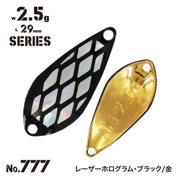 Alfred Spoon - 777 2,5g